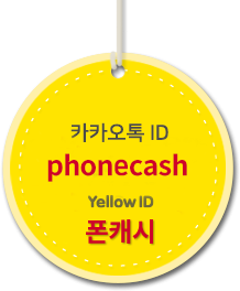 카카오 id:phonecash